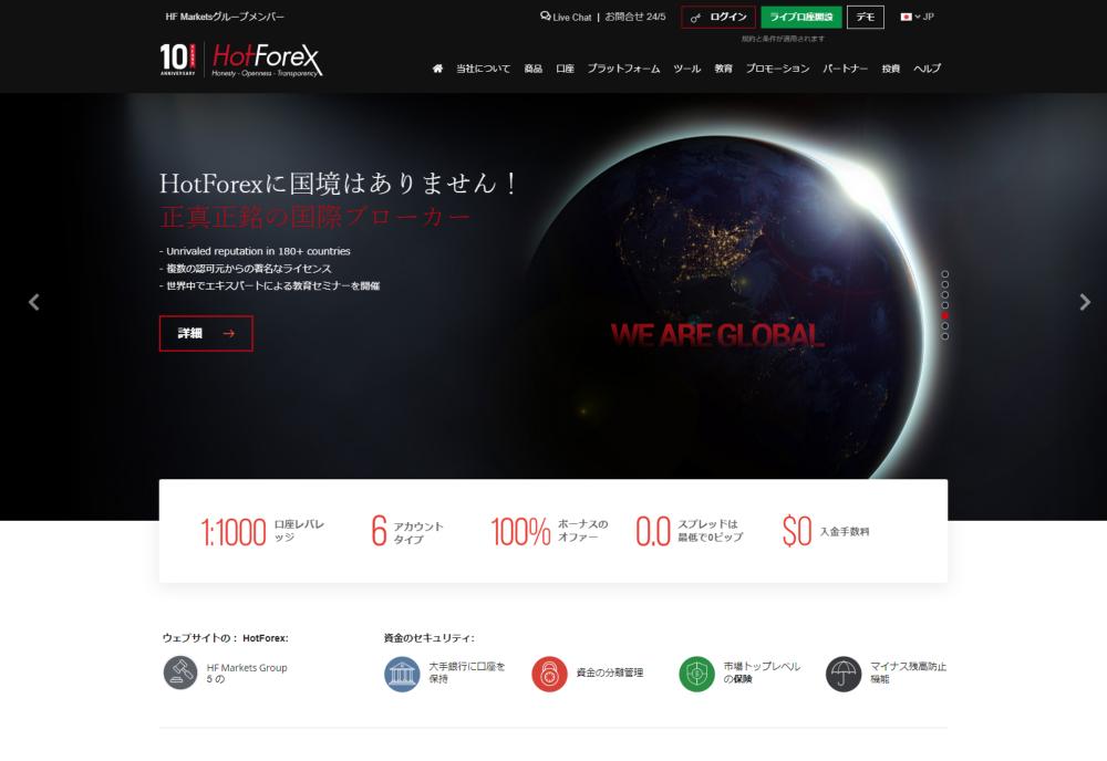 HotForex(ホットフォレックス)の口座開設はこんなに簡単だった!写真解説付きマニュアル