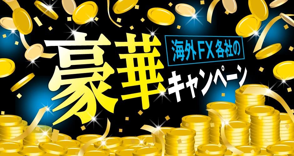 【海外FX】口座開設ボーナス&入金ボーナス&豪華キャンペーン比較!