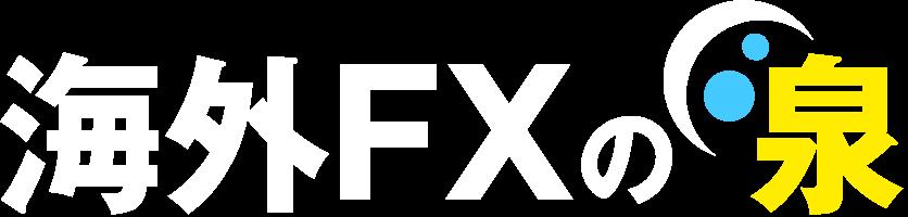 海外FX業者ランキング全22社【2021年最新版】│海外FXの泉