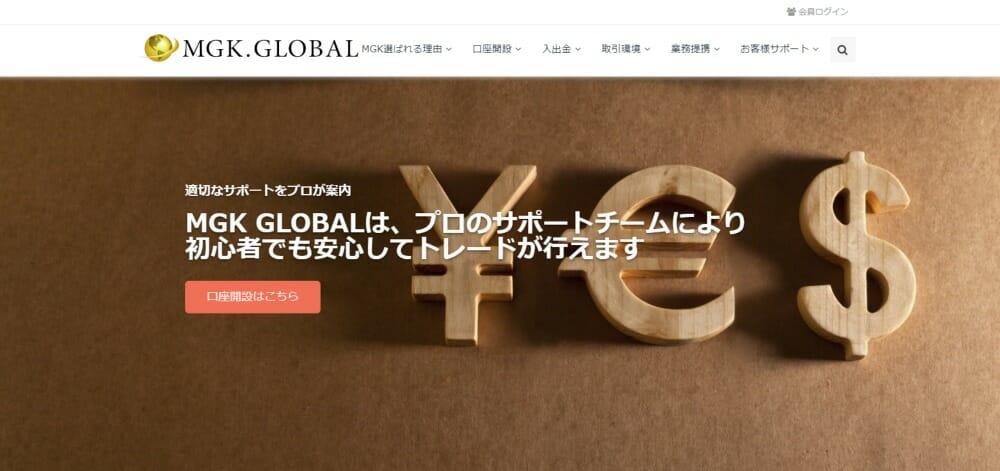 MGK International(MGKインターナショナル)の口座開設はこんなに簡単だった!写真解説付きマニュアル