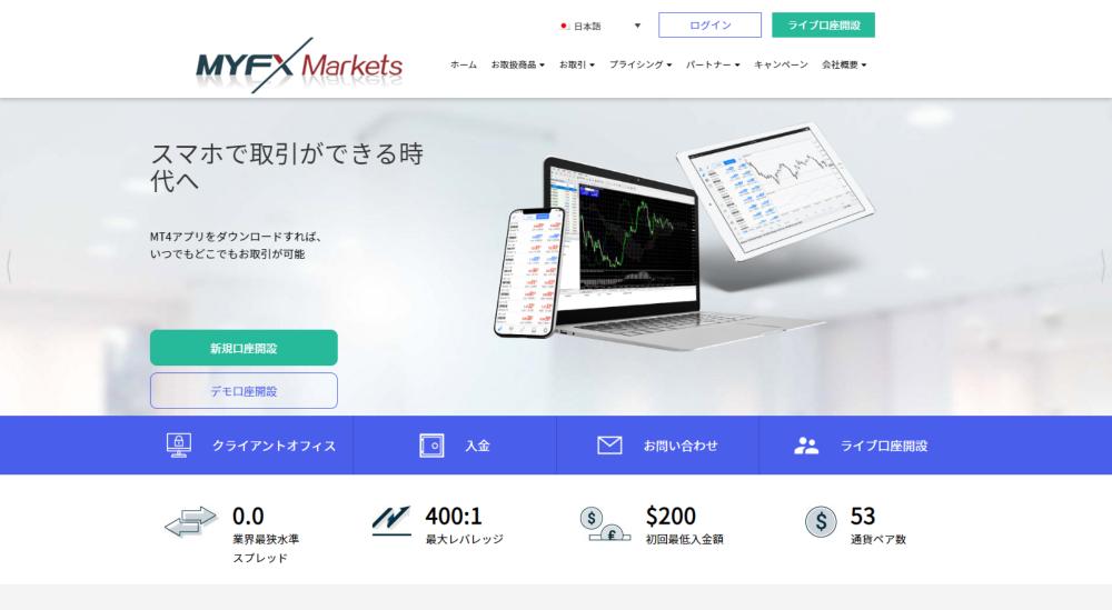 MYFX Markets(マイFXマーケット)の口座開設はこんなに簡単だった!写真解説付きマニュアル