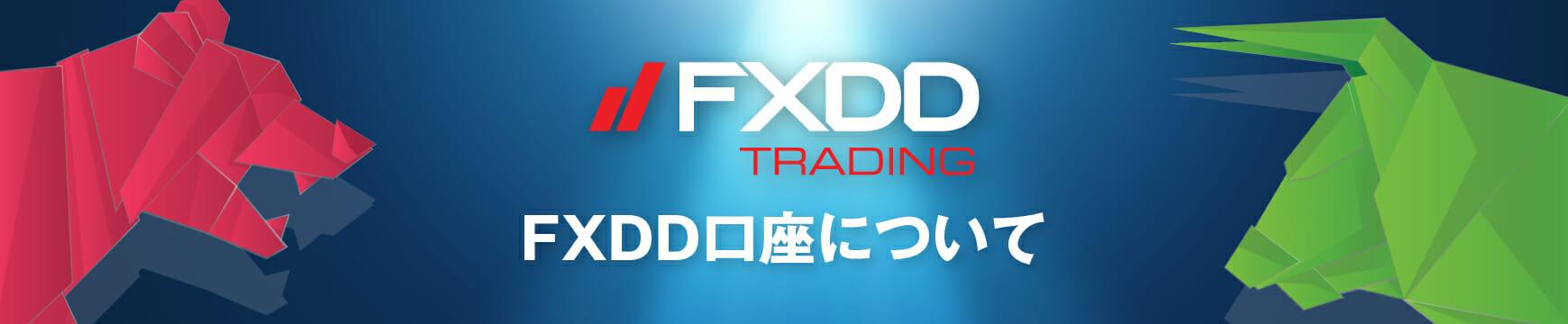 FXDDの口座開設はありかなしか?日本語で徹底解説!