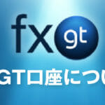 FXGTの口座開設はありかなしか?日本語で徹底解説!