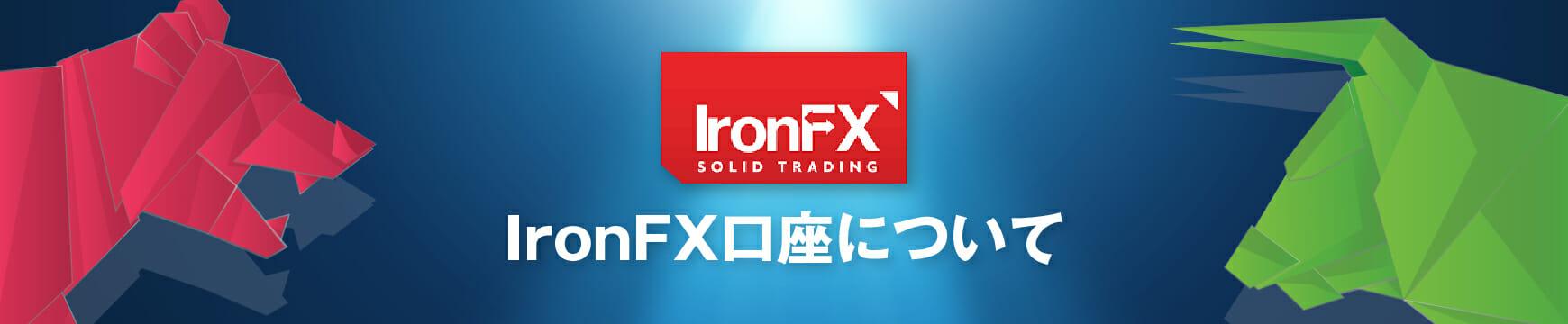 IronFX(アイアンFX)の口座開設はありかなしか?日本語で徹底解説!