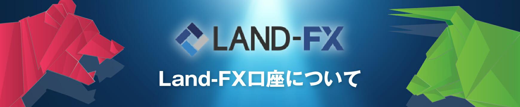 LAND-FX(ランドFX)の口座開設はありかなしか?日本語で徹底解説!