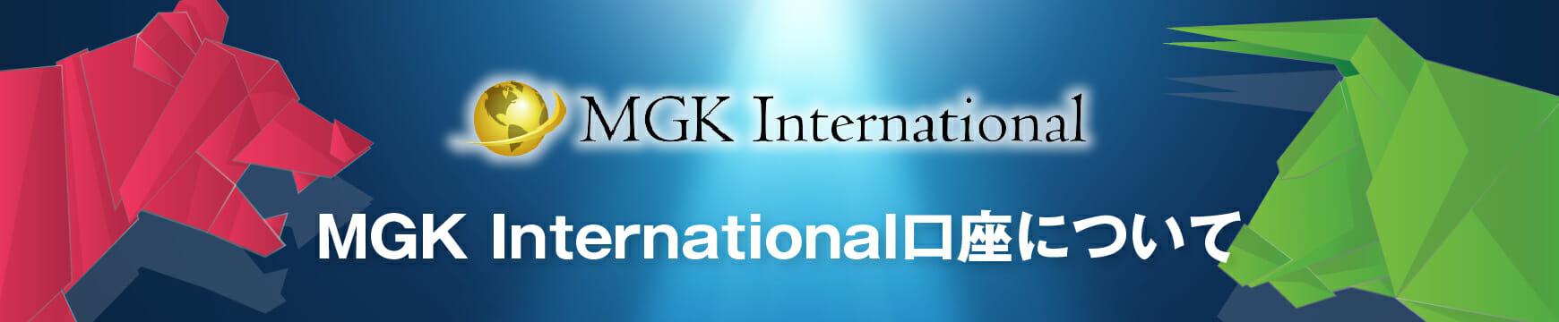 MGK International(MGKインターナショナル)の口座開設はありかなしか?日本語で徹底解説!