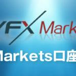 MYFX Markets(マイFXマーケット)の口座開設はありかなしか?日本語で徹底解説!