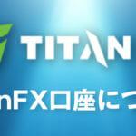TITANFX(タイタンFX)は口座開設する価値がある業者か徹底解説!