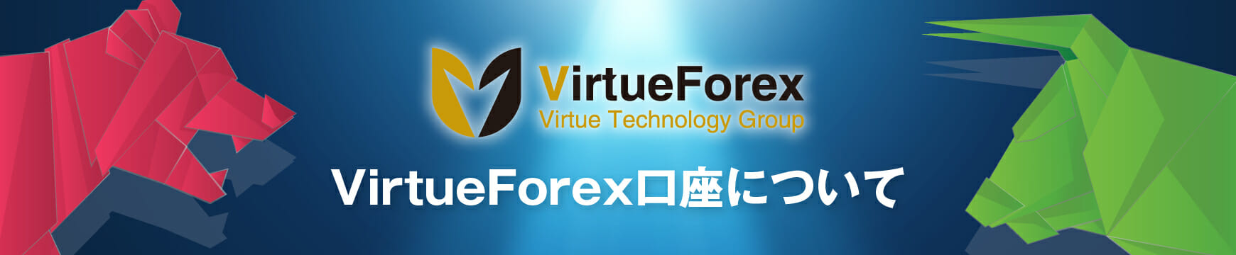 VirtueForex(ヴァーチュフォレックス)の口座開設はありかなしか?日本語で徹底解説!