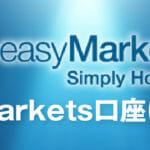 easyMarkets(イージーマーケッツ)の口座開設はありかなしか?日本語で徹底解説!
