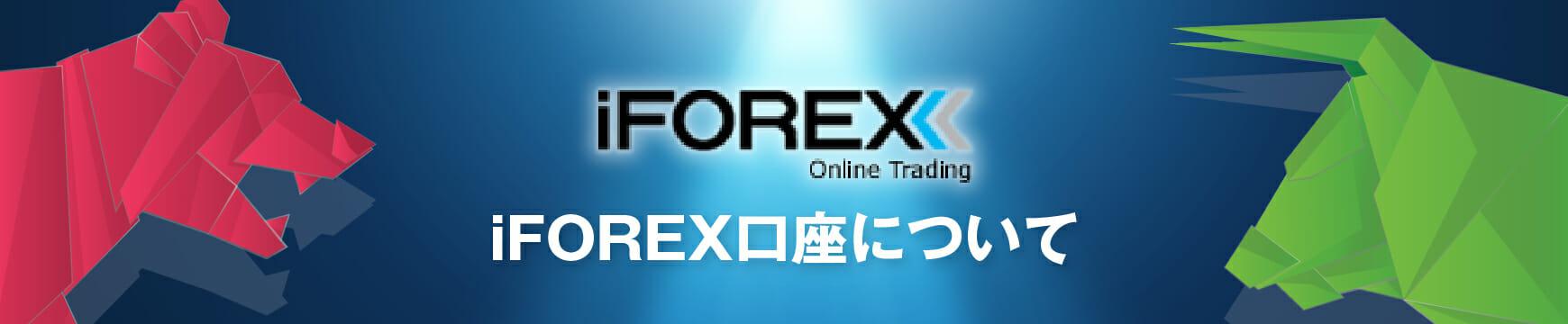 iFOREX(アイフォレックス)の口座開設はありかなしか?日本語で徹底解説!