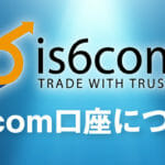 IS6FX(旧is6com)の口座開設はありかなしか?日本語で徹底解説!(アイエスシックスコム)
