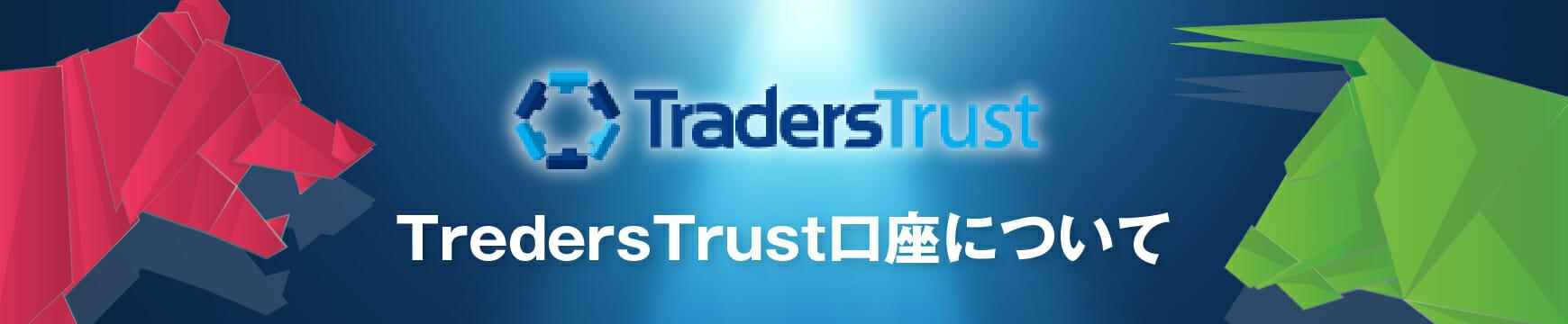 TradersTrust(トレーダーズトラスト)のボーナス・キャンペーンまとめ!0からすべて教えます!