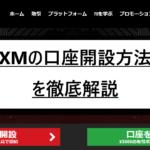 XM(エックスエム)の口座開設方法と簡単登録手順!写真解説付きマニュアル【スマホ対応】