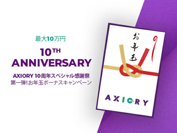 AXIORY 10周年スペシャル感謝祭 お年玉ボーナスキャンペーンが地味に凄い!