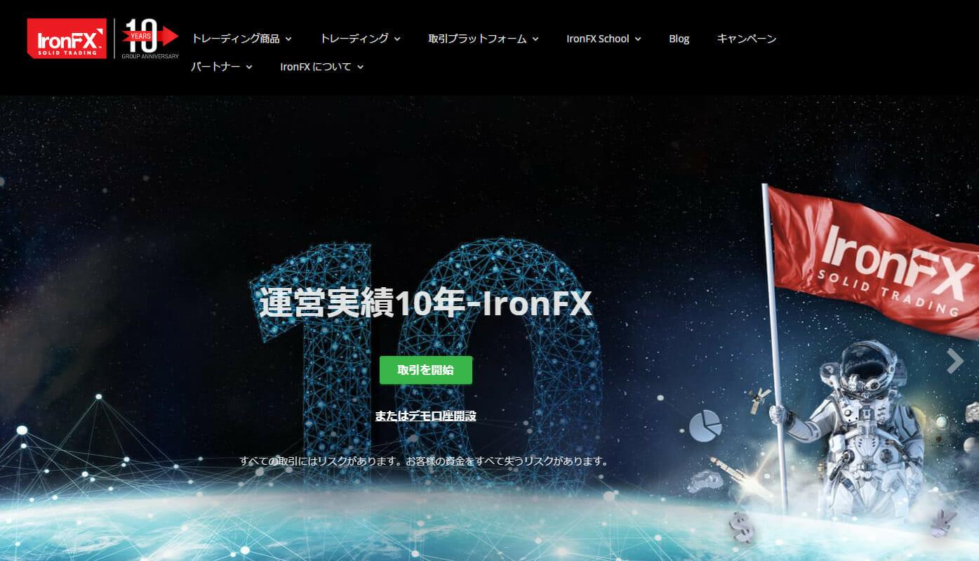 IronFXの評判は?口座開設する価値があるか徹底解説!(アイアンFX)