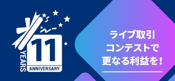 【TradersTrust】月次ライブ取引コンテスト開催!上位入賞で賞金をゲットしよう!