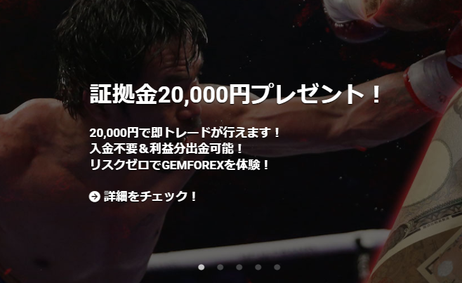 【GEMFOREX】新規口座開設2万円ボーナス開催中!!2021年3月現在