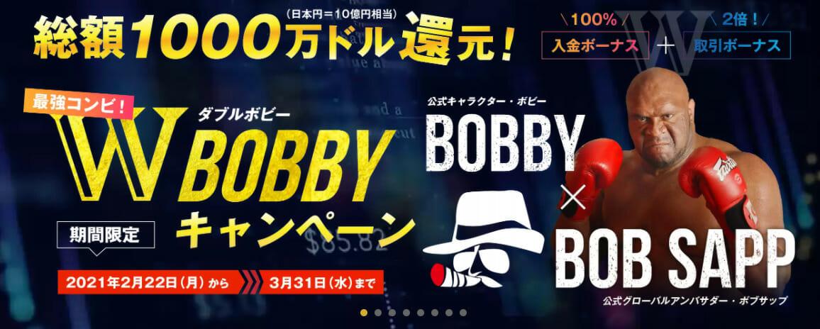 BIGBOSS(ビッグボス)が期間限定の豪華ボーナスキャンペーン開催中!!