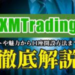 【FX初心者必見】XMで口座開設をするメリットとやり方をすべて徹底解説!