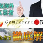 GEMFOREX(ゲムフォレックス)のメリットから口座開設方法まで0からすべて教えます!