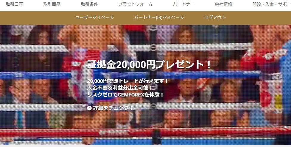 【GEMFOREX】新規口座開設2万円ボーナス開催中!!2021年5月現在