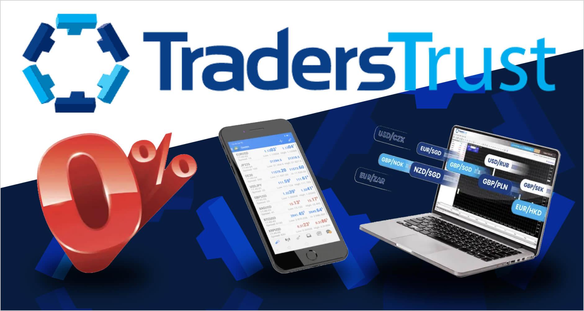 Traders Trustはレバレッジ最大3,000倍で極狭スプレッドの海外FX業者