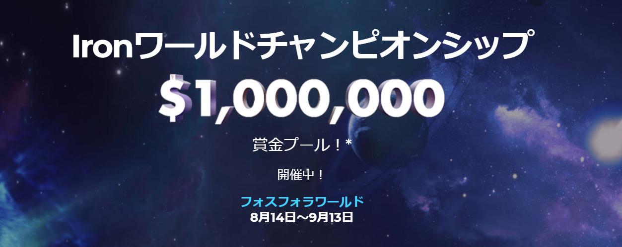 【IronFX】Ironワールドチャンピオンシップ第3回予選が8/14より開催