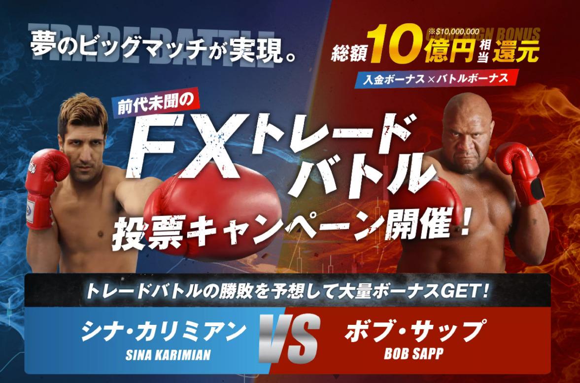 【Bigboss】シナ・カリミアンVSボブ・サップによるFXトレードバトル 8/30(月)開始!