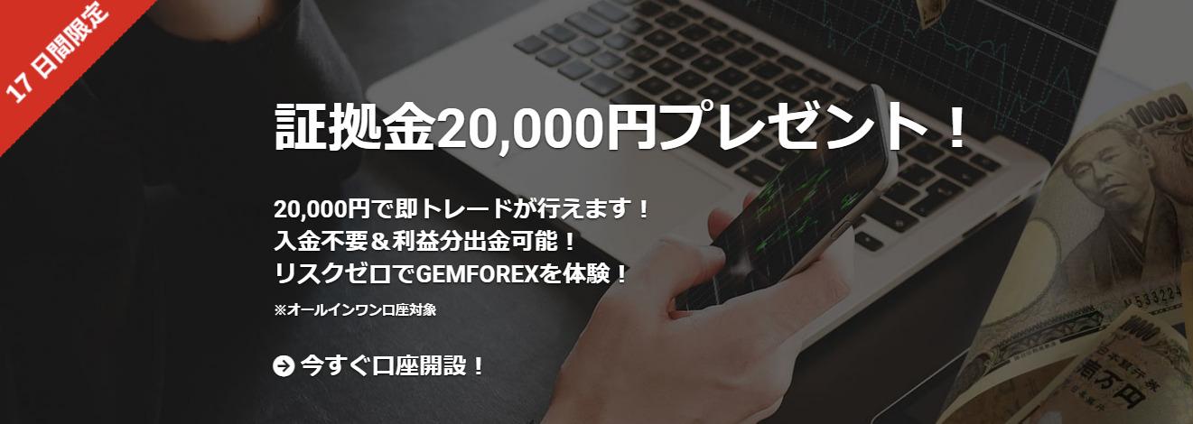 【GEMFOREX】17日間限定で20,000円新規口座開設ボーナス!