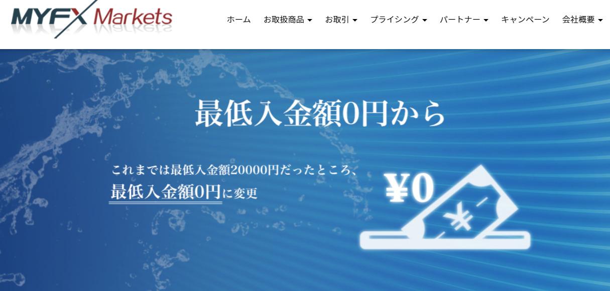 【MYFXmarkets】2021年9月お得情報(キャンペーン・レバレッジなど)