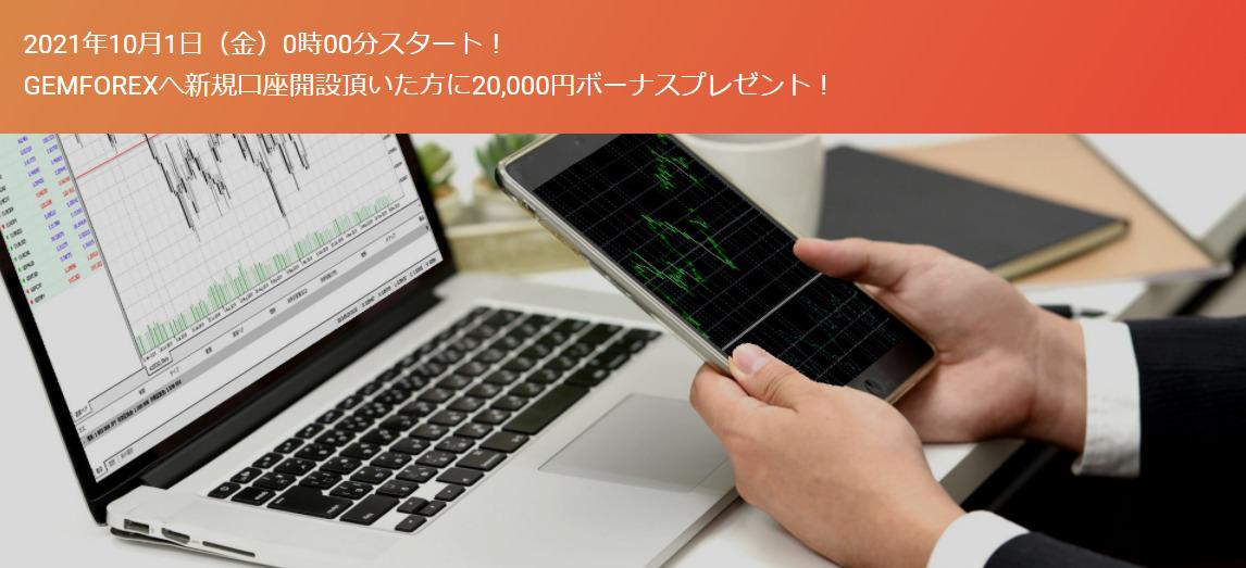 【GEMFOREX】10月1日(金)より31日間限定!20,000円新規口座開設ボーナス