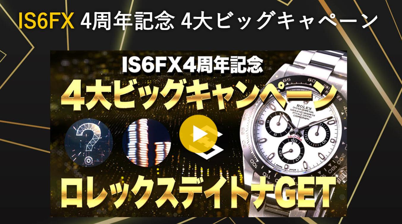 【IS6FX】4周年記念!4大ビッグキャンペーンがスタート