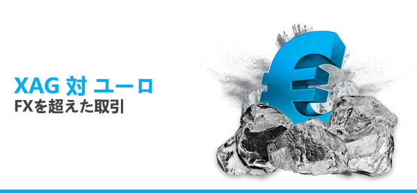 【Traders Trust】XAGEUR(銀対ユーロ)のCFDが提供開始