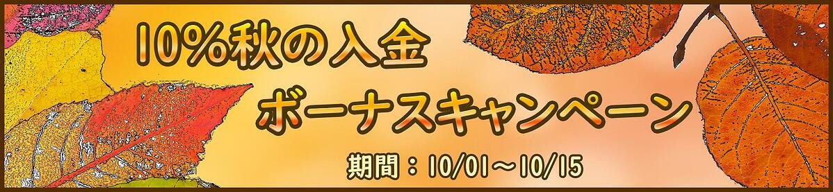 【FXDD】10月1日~10月15日開催!秋の10%入金ボーナスキャンペーン